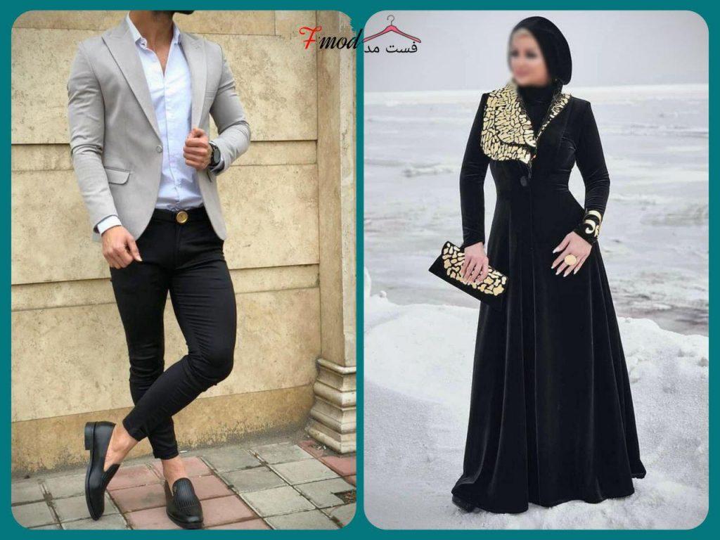 لباس های متناسب